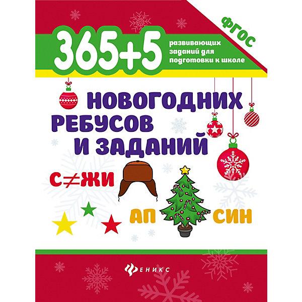Сборник 365+5 новогодних ребусов, ФениксВикторины и ребусы<br>Характеристики:<br><br>• ISBN: 978-5-222-30043-5;<br>• возраст: от 4 лет;<br>• формат: 84x108/16;<br>• бумага: офсет; <br>• тип обложки: обл – мягкий переплет (крепление скрепкой или клеем);<br>• иллюстрации: черно-белые;<br>• серия: 365 развивающих заданий для подготовки к школе;<br>• редактор: Морозова оксана;<br>• издательство: Феникс, 2018г.;<br>• количество страниц: 48;<br>• размеры: 15х21х0,5 см;<br>• масса: 118 г.<br><br>В основу сборника легли самые увлекательный ребусы на новогоднюю тему, которые очень полюбятся детям. Разгадывая ребусы, ребенок взвивает смекалку, память, воображение и расширяет словарный запас.<br><br>Систематизированные по типу словесные головоломки о зиминих забавах помогут весело провести время и подготовиться к школе.<br><br>Сборник «365+5 новогодних ребусов» можно приобрести в нашем интернет-магазине.<br><br>Ширина мм: 150<br>Глубина мм: 210<br>Высота мм: 5<br>Вес г: 50<br>Возраст от месяцев: 48<br>Возраст до месяцев: 72<br>Пол: Унисекс<br>Возраст: Детский<br>SKU: 7433341
