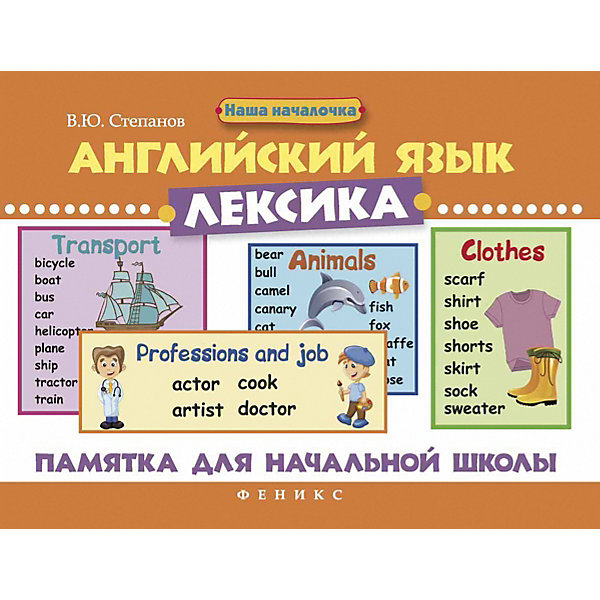 Памятка для начальной школы Английский язык: лексика, Валерий СтепановИностранный язык<br>Характеристики:<br><br>• ISBN: 978-5-222-27942-7;<br>• возраст: от 6 лет;<br>• формат: 60x84/16;<br>• бумага: офсет; <br>• тип обложки: обл – мягкий переплет (крепление скрепкой или клеем);<br>• иллюстрации: черно-белые;<br>• серия: Наша началочка;<br>• автор: Степанов Валерий Юрьевич;<br>• редактор: Морозова Оксана, Калиничева Наталья;<br>• издательство: Феникс, 2017г.;<br>• количество страниц: 32;<br>• размеры: 14х20х0,2 см;<br>• масса: 38 г.<br><br>В основу памятки легли основные слова английского языка, которые изучают учащиеся в начальной школе. Уроки выпонены в облегченном для восприятия виде: группами по тематическому признаку, что дает возможность в полном объеме раскрыть конкретную тему.<br><br>С помощью данного пособия ребенок сможет выучить и сформировать навыки употребления слов в предложениях, закрепить школьную программу.<br><br>Памятка для начальной школы Английский язык: лексика можно приобрести в нашем интернет-магазине.<br>Ширина мм: 150; Глубина мм: 210; Высота мм: 5; Вес г: 50; Возраст от месяцев: 84; Возраст до месяцев: 120; Пол: Унисекс; Возраст: Детский; SKU: 7433355;