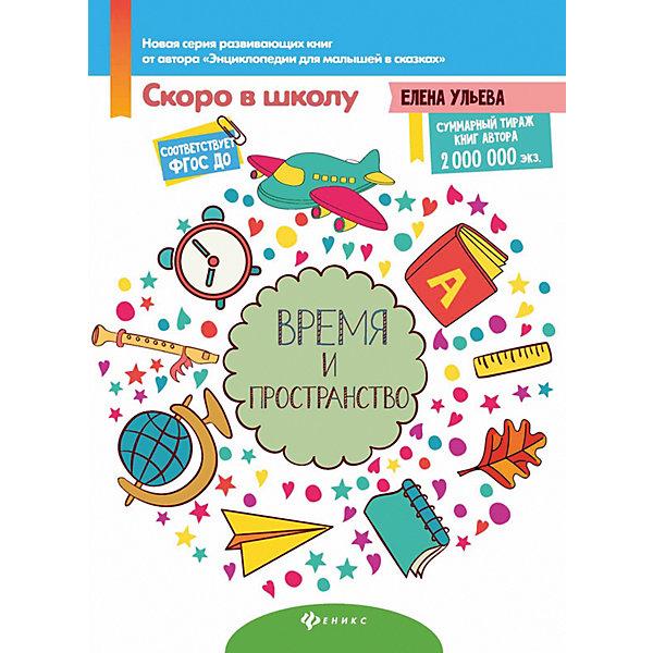 Книга Время и пространство, Елена УльяноваКниги для развития мышления<br>Характеристики:<br><br>• ISBN: 978-5-222-27735-5;<br>• возраст: от 5 лет;<br>• формат: 60x84/16;<br>• бумага: офсет; <br>• тип обложки: обл – мягкий переплет (крепление скрепкой или клеем);<br>• иллюстрации: черно-белые;<br>• серия: Скоро в школу;<br>• автор: Пикалова Дарья, Мелехова Екатерина, Оганесян Эвелина;<br>• редактор: Васько А.<br>• издательство: Феникс, 2017г.;<br>• количество страниц: 64;<br>• размеры: 26х20х0,6 см;<br>• масса: 166 г.<br><br>В основу данной книги легли лучшие упражнения для всестороннего развития детей. В ней заключены увлекательные приключения сказочных героев, задания, поставленные в игровой форме, позволят малышу заниматься с удовольствием.<br><br>С помощью данной книги ребенок сможет погтовиться к школе, развить воображение, смекалку и мышление.<br><br>Книга Время и пространство можно приобрести в нашем интернет-магазине.<br>Ширина мм: 150; Глубина мм: 210; Высота мм: 5; Вес г: 50; Возраст от месяцев: 48; Возраст до месяцев: 72; Пол: Унисекс; Возраст: Детский; SKU: 7433358;