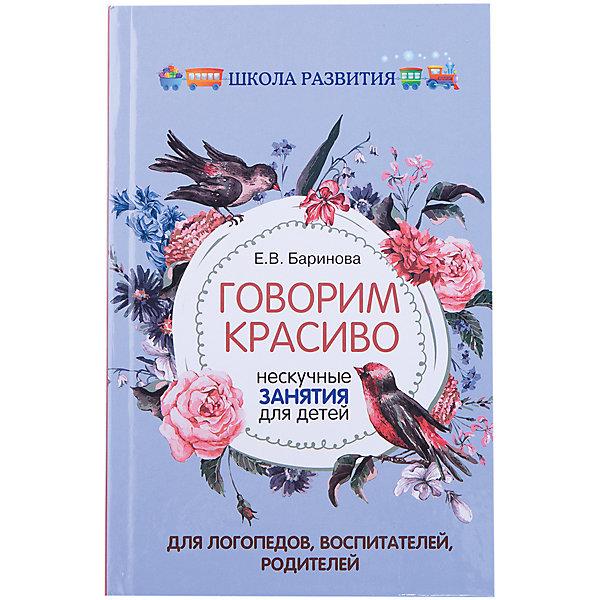 Пособие Говорим красиво: нескучные занятия для детей, Елена БариноваКниги для развития речи<br>Характеристики:<br><br>• ISBN: 978-5-222-28343-1;<br>• возраст: от 5 лет;<br>• формат: 70х100/16;<br>• бумага: офсет; <br>• тип обложки: обл – мягкий переплет (крепление скрепкой или клеем);<br>• иллюстрации: черно-белые;<br>• серия: Школа развития;<br>• автор: Баринова Елена Владимировна.;<br>• редактор: Волкова Д.;<br>• издательство: Феникс, 2018г.;<br>• количество страниц: 318;<br>• размеры: 20х13х1,8 см;<br>• масса: 284 г.<br><br>Данное авторской пособие представляет развернутые занятия для развития речи. С помощью увлекательных стихав, рассказов и скороговорок, занятия пойдут с удовольствием.<br><br>С помощью пособия ребенок научится грамотной и красивой речи, развить вообрадение и творческое мышление.<br><br>Пособие Говорим красиво: нескучные занятия для детей можно приобрести в нашем интернет-магазине.<br>Ширина мм: 150; Глубина мм: 210; Высота мм: 5; Вес г: 50; Возраст от месяцев: 36; Возраст до месяцев: 84; Пол: Унисекс; Возраст: Детский; SKU: 7433369;