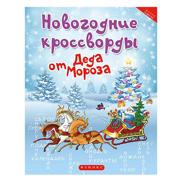 Купить Новогодние кроссворды от Деда Мороза, Татьяна Сенчищева, Fenix, Россия, Унисекс