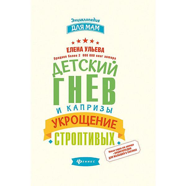 Энциклопедия для мам Детский гнев и капризы: укрощение строптивых, Елена Ульева