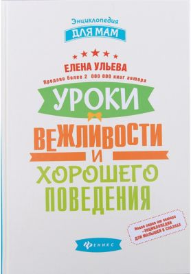 Fenix Уроки Вежливости И Хорошего Поведения, Ульева Е.а.