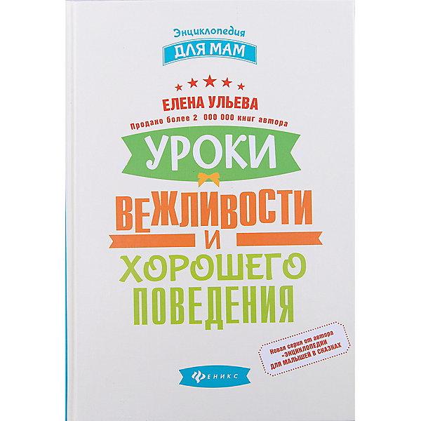 Энциклопедия для мам Уроки вежливости и хорошего поведения, Елена Ульева