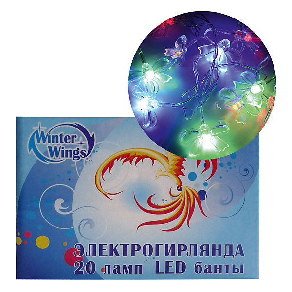 Гирлянда электрическая LED БАНТЫ Winter WingsНовогодние электрогирлянды<br>Гирлянда электрическая LED БАНТЫ, 20 ламп, разноцветные<br><br>Ширина мм: 300<br>Глубина мм: 300<br>Высота мм: 200<br>Вес г: 127<br>Возраст от месяцев: 36<br>Возраст до месяцев: 2147483647<br>Пол: Унисекс<br>Возраст: Детский<br>SKU: 7433979