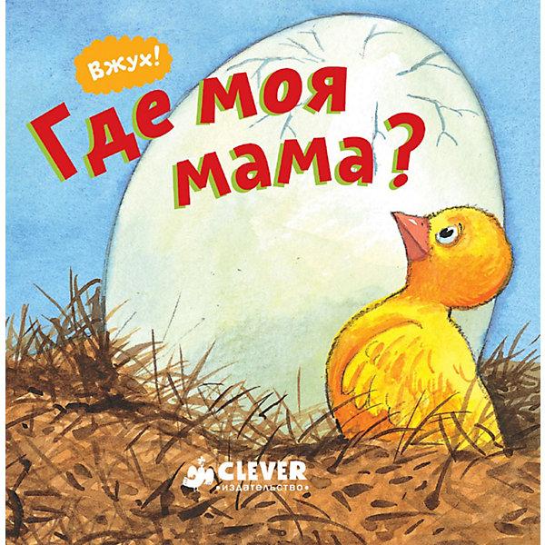 Вжух! Где моя мама?Первые книги малыша<br>Характеристики товара:<br><br>• ISBN:9785001150275;<br>• возраст: от 1 года;<br>• иллюстрации: цветные;<br>• обложка: твердая;<br>• количество страниц: 12;<br>• формат: 9х9х1 см.;<br>• вес: 110 гр.;<br>• издательство:  Клевер Медиа Групп;<br>• страна: Россия.<br><br> Книга «Где моя мама?» из серии  «Вжух!» - красочная иллюстрированная книга содержит движущиеся элементы в виде колесиков и стрелок. <br><br>Маленький ребенок сможет самостоятельно активировать их, что увлечет его интересным исследованием и поможет совершенствовать моторику. В издании повествуется трогательная история о двух малютках-цыплятах, которые потерялись и ищут свою мамочку. <br><br>Крыпный шрифт, удобный формат, качественная бумага и яркие картинки - идеальный выбор для совместных занятий по чтению, а также очень познавательный подарок для развития логического мышления и памяти, увеличения словарного запаса и других полезных навыков.<br><br>Книга «Где моя мама?»,12 стр., изд. Клевер Медиа Групп, можно купить в нашем интернет-магазине.<br>Ширина мм: 91; Глубина мм: 91; Высота мм: 12; Вес г: 111; Возраст от месяцев: 0; Возраст до месяцев: 36; Пол: Унисекс; Возраст: Детский; SKU: 7434300;