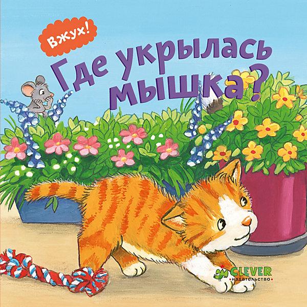 Вжух! Где укрылась мышка?Первые книги малыша<br>Характеристики товара:<br><br>• ISBN:9785001150275;<br>• возраст: от 1 года;<br>• иллюстрации: цветные;<br>• обложка: твердая;<br>• количество страниц: 12;<br>• формат: 13х13х1 см.;<br>• вес: 200 гр.;<br>• издательство:  Клевер Медиа Групп;<br>• страна: Россия.<br><br> Книга «Где укрылась мышка?» из серии  «Вжух!» - красочная иллюстрированная книга содержит движущиеся элементы в виде колесиков и стрелок. <br><br>Маленький ребенок сможет самостоятельно активировать их, что увлечет его интересным исследованием и поможет совершенствовать моторику. В издании повествуется трогательная история о веселых играх несмышленого котенка Мурзика.<br><br>Крыпный шрифт, удобный формат, качественная бумага и яркие картинки - идеальный выбор для совместных занятий по чтению, а также очень познавательный подарок для развития логического мышления и памяти, увеличения словарного запаса и других полезных навыков.<br><br>Книга «Где укрылась мышка?»,12 стр., изд. Клевер Медиа Групп, можно купить в нашем интернет-магазине.<br><br>Ширина мм: 130<br>Глубина мм: 130<br>Высота мм: 12<br>Вес г: 200<br>Возраст от месяцев: 0<br>Возраст до месяцев: 36<br>Пол: Унисекс<br>Возраст: Детский<br>SKU: 7434301