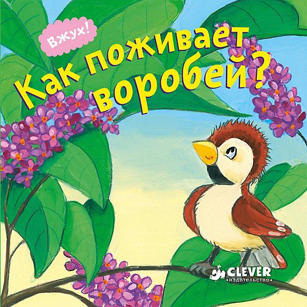 Вжух! Как поживает воробей?Первые книги малыша<br>Характеристики товара:<br><br>• ISBN:9785001150183;<br>• возраст: от 1 года;<br>• иллюстрации: цветные;<br>• обложка: твердая;<br>• количество страниц: 12;<br>• формат: 13х13х1 см.;<br>• вес: 200 гр.;<br>• издательство:  Клевер Медиа Групп;<br>• страна: Россия.<br><br> Книга «Как поживает воробей?» из серии  «Вжух!» - красочная иллюстрированная книга содержит движущиеся элементы в виде колесиков и стрелок. <br><br>Маленький ребенок сможет самостоятельно активировать их, что увлечет его интересным исследованием и поможет совершенствовать моторику. В издании повествуется трогательная и добрую историю о приключениях маленького воробьишки.<br><br>Крыпный шрифт, удобный формат, качественная бумага и яркие картинки - идеальный выбор для совместных занятий по чтению, а также очень познавательный подарок для развития логического мышления и памяти, увеличения словарного запаса и других полезных навыков.<br><br>Книга «Как поживает воробей?»,12 стр., изд. Клевер Медиа Групп, можно купить в нашем интернет-магазине.<br>Ширина мм: 130; Глубина мм: 130; Высота мм: 12; Вес г: 200; Возраст от месяцев: 0; Возраст до месяцев: 36; Пол: Унисекс; Возраст: Детский; SKU: 7434302;