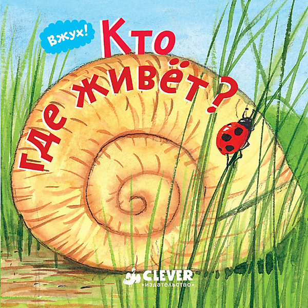 Вжух! Кто где живет?Первые книги малыша<br>Характеристики товара:<br><br>• ISBN:9785001150251;<br>• возраст: от 1 года;<br>• иллюстрации: цветные;<br>• обложка: твердая;<br>• количество страниц: 12;<br>• формат: 9х9х1 см.;<br>• вес: 110 гр.;<br>• издательство:  Клевер Медиа Групп;<br>• страна: Россия.<br><br> Книга «Кто где живет?» из серии  «Вжух!» - красочная иллюстрированная книга содержит движущиеся элементы в виде колесиков и стрелок. Маленький ребенок сможет самостоятельно активировать их, что увлечет его интересным исследованием и поможет совершенствовать моторику.<br><br>Увлекательное повествование дополнено яркими картинками, благодаря чему ребятишкам будет интереснее читать и легче воспринимать информацию. Обладатель такой книги сможет познакомиться с милыми представителями дикой фауны и узнать их места обитания. <br><br>Крыпный шрифт, удобный формат, качественная бумага и яркие картинки - идеальный выбор для совместных занятий по чтению, а также очень познавательный подарок для развития логического мышления и памяти, увеличения словарного запаса и других полезных навыков.<br><br>Книга «Кто где живет?»,12 стр., изд. Клевер Медиа Групп, можно купить в нашем интернет-магазине.<br>Ширина мм: 91; Глубина мм: 91; Высота мм: 12; Вес г: 111; Возраст от месяцев: 0; Возраст до месяцев: 36; Пол: Унисекс; Возраст: Детский; SKU: 7434303;