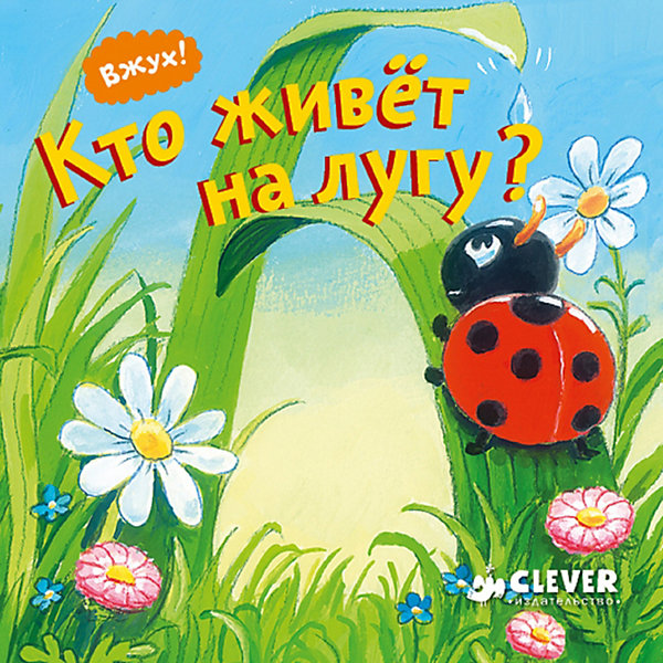 Вжух! Кто живёт на лугу?Первые книги малыша<br>Характеристики товара:<br><br>• ISBN:9785001150268;<br>• возраст: от 1 года;<br>• иллюстрации: цветные;<br>• обложка: твердая;<br>• количество страниц: 12;<br>• формат: 9х9х1 см.;<br>• вес: 110 гр.;<br>• издательство:  Клевер Медиа Групп;<br>• страна: Россия.<br><br> Книга «Кто живёт на лугу?» из серии  «Вжух!» - красочная иллюстрированная книга содержит движущиеся элементы в виде колесиков и стрелок. Маленький ребенок сможет самостоятельно активировать их, что увлечет его интересным исследованием и поможет совершенствовать моторику.<br><br>Книга содержит интересную и увлекательную информацию о различных насекомых, а яркие занимательные картинки смогут привлечь внимание и заинтересовать всех деток. Читая такие рассказы, каждый ребенок сможет открыть для себя что-то новое и интересное. <br><br>Крыпный шрифт, удобный формат, качественная бумага и яркие картинки - идеальный выбор для совместных занятий по чтению, а также очень познавательный подарок для развития логического мышления и памяти, увеличения словарного запаса и других полезных навыков.<br><br>Книга «Кто живёт на лугу?»,12 стр., изд. Клевер Медиа Групп, можно купить в нашем интернет-магазине.<br><br>Ширина мм: 91<br>Глубина мм: 91<br>Высота мм: 12<br>Вес г: 106<br>Возраст от месяцев: 0<br>Возраст до месяцев: 36<br>Пол: Унисекс<br>Возраст: Детский<br>SKU: 7434304