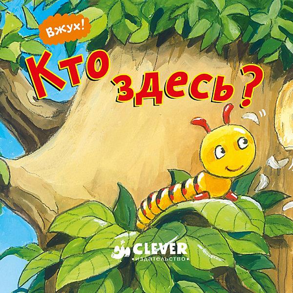 Вжух! Кто здесь?Первые книги малыша<br>Характеристики товара:<br><br>• ISBN:9785001150282;<br>• возраст: от 1 года;<br>• иллюстрации: цветные;<br>• обложка: твердая;<br>• количество страниц: 12;<br>• формат: 9х9х1 см.;<br>• вес: 110 гр.;<br>• издательство:  Клевер Медиа Групп;<br>• страна: Россия.<br><br> Книга «Кто здесь?» из серии  «Вжух!» - красочная иллюстрированная книга сделана из плотного картона, так как предназначена для маленьких детей. <br><br>Каждый разворот этой книжки представляет собой лесную полянку с подвижными клапанами и стрелками, где прячутся различные зверушки. Издание поможет родителям ребенка увлечь его на долгое время, а ребенку - узнать много интересного из жизни диких животных и насекомых.<br><br>Крыпный шрифт, удобный формат, качественная бумага и яркие картинки - идеальный выбор для совместных занятий по чтению, а также очень познавательный подарок для развития логического мышления и памяти, увеличения словарного запаса и других полезных навыков.<br><br>Книга «Кто здесь?», 12 стр., изд. Клевер Медиа Групп, можно купить в нашем интернет-магазине.<br><br>Ширина мм: 91<br>Глубина мм: 91<br>Высота мм: 12<br>Вес г: 106<br>Возраст от месяцев: 0<br>Возраст до месяцев: 36<br>Пол: Унисекс<br>Возраст: Детский<br>SKU: 7434305