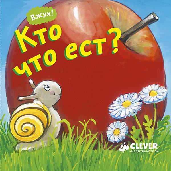 Вжух! Кто что ест?Первые книги малыша<br>Характеристики товара:<br><br>• ISBN:9785001150299;<br>• возраст: от 1 года;<br>• иллюстрации: цветные;<br>• обложка: твердая;<br>• количество страниц: 12;<br>• формат: 9х9х1 см.;<br>• вес: 110 гр.;<br>• издательство:  Клевер Медиа Групп;<br>• страна: Россия.<br><br> Книга «Кто что ест?» из серии  «Вжух!» - красочная иллюстрированная книга сделана из плотного картона и содержит движущиеся элементы в виде колесиков и стрелок. Маленький ребенок сможет самостоятельно активировать их, что увлечет его интересным исследованием и поможет совершенствовать моторику.<br><br>Издание сможет порадовать всех ребятишек, ведь с ее помощью детки смогут узнать много нового о различных представителях животного мира. С ее помощью ребенок узнает, что ест тот или иной зверек, а благодаря ярким и красочным иллюстрациям, информация будет усваиваться гораздо быстрее.<br><br>Крыпный шрифт, удобный формат, качественная бумага и яркие картинки - идеальный выбор для совместных занятий по чтению, а также очень познавательный подарок для развития логического мышления и памяти, увеличения словарного запаса и других полезных навыков.<br><br>Книга «Кто что ест?», 12 стр., изд. Клевер Медиа Групп, можно купить в нашем интернет-магазине.<br>Ширина мм: 91; Глубина мм: 91; Высота мм: 12; Вес г: 109; Возраст от месяцев: 0; Возраст до месяцев: 36; Пол: Унисекс; Возраст: Детский; SKU: 7434306;