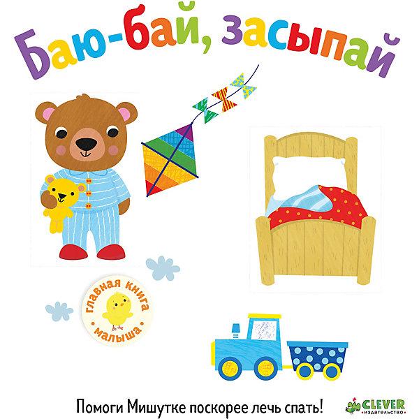 Первые книжки малыша Баю-бай, засыпайПервые книги малыша<br>Характеристики товара:<br><br>• ISBN: 9785906951656;<br>• возраст: от 0 лет;<br>• состав: картон;<br>• иллюстрации: цветные;<br>• переплет: твердая обложка;<br>• количество страниц: 10  стр.;<br>• формат: 20х20х8 см.; <br>• вес: 240 гр.;<br>• издательство:  Клевер Медиа Групп;<br>• страна: Россия.<br><br>«Баю-бай, засыпай»  - это интересная детская книга-лабиринт из серии «Первые книжки малыша» от российского издательства Клевер. Выполнена из плотного картона, имеет удобный формат, а веселые иллюстрации помогут маленькому исследователю развить воображение и речевые навыки.<br><br>Замечательная книга сможет заинтересовать всех ребятишек. С ее помощью ребенок сможет познакомиться с забавным мишуткой, который сможет приучить малютку соблюдать распорядок дня. Забавные стишки и красочные иллюстрации придутся по душе самым маленьким мальчикам и девочкам.<br><br>Тактильные лабиринты отлично тренируют мелкую моторику, помогают ребенку освоить простейшие навыки письма и развивают логическое мышление.<br><br>«Баю-бай, засыпай», 10 стр., Изд. Клевер Медиа Групп  можно купить в нашем интернет-магазине.<br>Ширина мм: 200; Глубина мм: 200; Высота мм: 8; Вес г: 238; Возраст от месяцев: 0; Возраст до месяцев: 36; Пол: Унисекс; Возраст: Детский; SKU: 7434322;