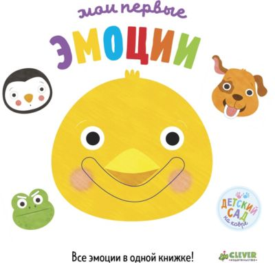 Clever Первые книжки малыша Мои первые эмоции