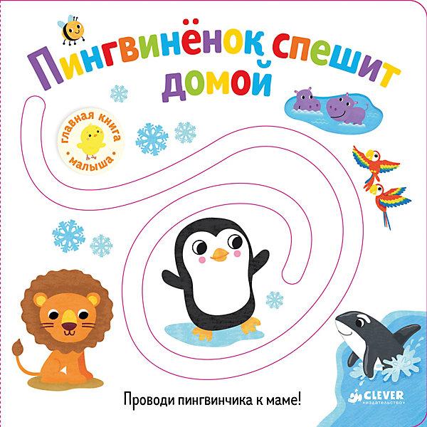 Первые книжки малыша Пингвинёнок спешит домойПервые книги малыша<br>Характеристики товара:<br><br>• ISBN: 9785906951663;<br>• возраст: от 0 лет;<br>• состав: картон;<br>• иллюстрации: цветные;<br>• переплет: твердая обложка;<br>• количество страниц: 10  стр.;<br>• формат: 20х20х8 см.; <br>• вес: 230 гр.;<br>• издательство:  Клевер Медиа Групп;<br>• страна: Россия.<br><br>«Пингвинёнок спешит домой»  - это занимательное издание для малышей, которое увлечет кроху своими простыми, красочным и понятными рисунками с изображениями различных обитателей флоры и фауны. <br><br>На каждой страничке главный персонаж книги - маленький забавный пингвиненок - начинает свое новое путешествие и знакомится с такими разнообразными животными и птицами, а чтобы указать пингвинчинку путь к любимой маме, малышу будет необходимо водить пальчиком по нарисованной тропинке.<br><br>Тактильные лабиринты отлично тренируют мелкую моторику, помогают ребенку освоить простейшие навыки письма и развивают логическое мышление.<br><br>«Пингвинёнок спешит домой», 10 стр., Изд. Клевер Медиа Групп  можно купить в нашем интернет-магазине.<br>Ширина мм: 200; Глубина мм: 200; Высота мм: 8; Вес г: 230; Возраст от месяцев: 0; Возраст до месяцев: 36; Пол: Унисекс; Возраст: Детский; SKU: 7434325;