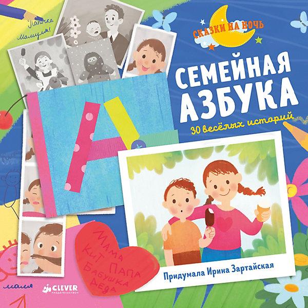 Семейная азбука, 30 веселых историй, Зартайская И.Азбуки<br>Характеристики товара:<br><br>• ISBN: 9785001152767;<br>• возраст: от 3 лет;<br>• состав: картон;<br>• иллюстрации: цветные;<br>• переплет: твердая обложка;<br>• количество страниц: 64  стр.;<br>• формат: 29х21х1 см.; <br>• вес: 320 гр.;<br>• автор: Зартайская И.;<br>• издательство:  Клевер Медиа Групп;<br>• страна: Россия.<br><br>«Семейная азбука. 30 веселых историй»  - это не просто азбука, а настоящий семейный альбом! Бабушка и Дедушка, Забота и Любовь, Мама и Папа, Нежность и Объятия - рассказы Ирины Зартайской помогут малышу легко выучить буквы и откроют удивительный мир чтения. <br><br>Интересные истории отлично подойдут для совместного чтения перед сном, один вечер - одна сказка. А также малыш может учиться читать самостоятельно: крупный шрифт, понятные слова, приятные иллюстрации - ваш ребёнок не останется равнодушным! <br><br>«Семейная азбука. 30 веселых историй», 64 стр., авт. Зартайская И., Изд. Клевер Медиа Групп  можно купить в нашем интернет-магазине.<br>Ширина мм: 210; Глубина мм: 210; Высота мм: 12; Вес г: 320; Возраст от месяцев: 0; Возраст до месяцев: 36; Пол: Унисекс; Возраст: Детский; SKU: 7434327;