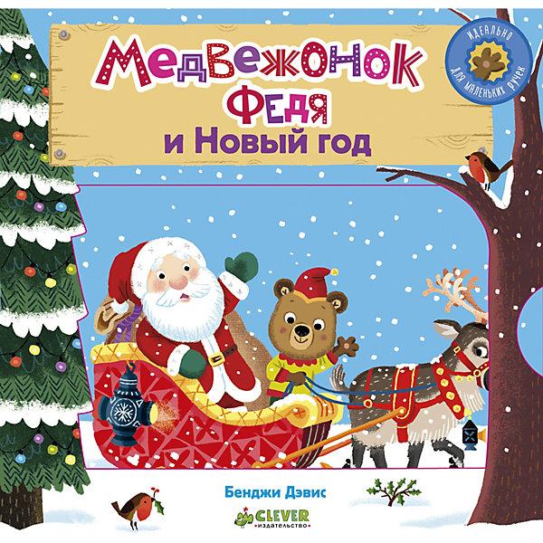 Медвежонок Федя и Новый годНовогодние книги<br>Характеристики товара:<br><br>• ISBN: 9785906951175;<br>• возраст: от 0 лет;<br>• состав: картон;<br>• иллюстрации: цветные;<br>• переплет: твердая обложка;<br>• количество страниц: 10 стр.;<br>• формат: 18х18х1,5 см.; <br>• вес: 400 гр.;<br>• автор: Бенджи Дэвис;<br>• издательство:  Клевер Медиа Групп;<br>• страна: Россия.<br><br>Книга «Медвежонок Федя и Новый год»  от издательства Clever понравится детям и подарит интересную историю о приключениях забавного медвежонка. <br><br>Зимние иллюстрации, любимые герои, сюжет в стихах и всевозможные сюрпризы удивят малыша, и он еще не раз захочет взять книгу в руки. Пока родители читают стишки, ребенок будет находить подвижные детали книги и оживлять рисунки! А на праздник маленький фантазер может рассказать одно из четверостиший и показать сценку.<br><br>Книгу «Медвежонок Федя и Новый год», авт. Б. Дэвис., Изд. Клевер Медиа Групп  можно купить в нашем интернет-магазине.<br>Ширина мм: 180; Глубина мм: 180; Высота мм: 15; Вес г: 403; Возраст от месяцев: 0; Возраст до месяцев: 36; Пол: Унисекс; Возраст: Детский; SKU: 7434334;