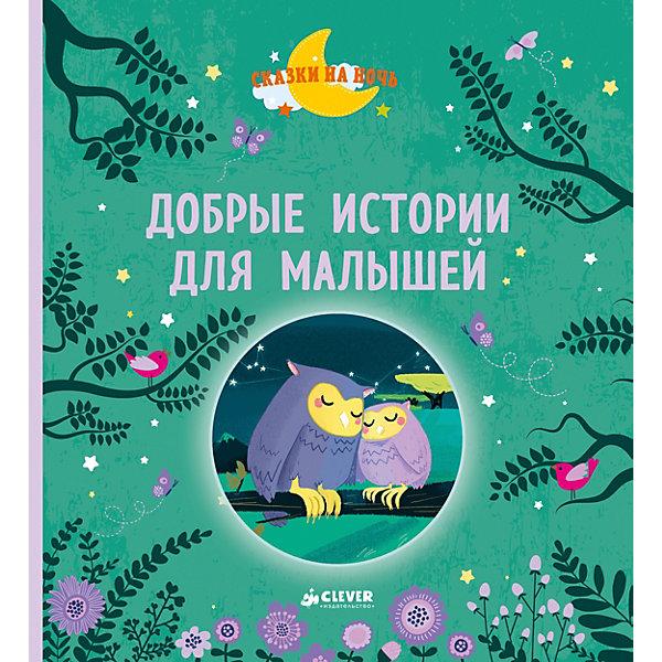 Добрые истории для малышейО приключениях<br>Характеристики товара:<br><br>• ISBN:9785001152491;<br>• возраст: от 4 лет;<br>• иллюстрации: цветные;<br>• переплет: твердая обложка;<br>• количество страниц: 96;<br>• формат: 26х20,5х2 см.;<br>• вес: 420 гр.;<br>• издательство:  Клевер Медиа Групп;<br>• страна: Россия.<br><br> «Добрые истории для малышей» из серии «Сказки на ночь» - удивительная книга содержит 10 интересных сказок для совместного чтения. Вместе с малышом вы узнаете историю человечка, который включает свет в холодильнике, прочитаете о загадочных звездах, о маленькой божьей коровке, которая хотела поймать солнце, и о многом другом. Читайте сказки на ночь, и вашему малышу будут сниться красочные и добрые сны!<br><br>Крупный шрифт, качественная бумага и яркие картинки - идеальный выбор для совместных занятий по чтению, а также очень познавательный подарок для развития логического мышления и памяти, увеличения словарного запаса и других полезных навыков.<br><br>«Добрые истории для малышей», 96 стр., изд. Клевер Медиа Групп, можно купить в нашем интернет-магазине.<br><br>Ширина мм: 220<br>Глубина мм: 200<br>Высота мм: 20<br>Вес г: 420<br>Возраст от месяцев: 48<br>Возраст до месяцев: 72<br>Пол: Унисекс<br>Возраст: Детский<br>SKU: 7434337