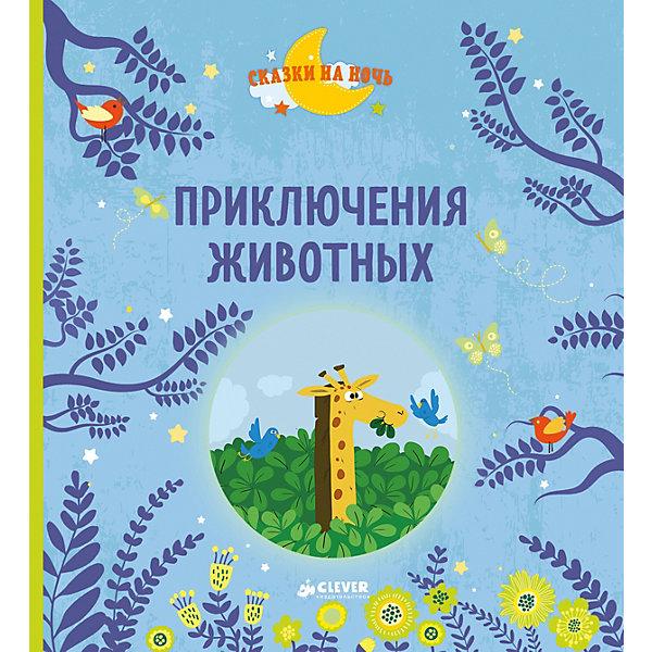 Купить Приключения животных, Clever, Латвия, Унисекс