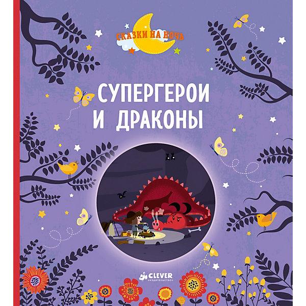 Купить Супергерои и драконы, Clever, Латвия, Унисекс