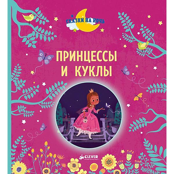 Принцессы и куклы, Госсерон Э., Дюпен О.Рассказы и повести<br>Характеристики товара:<br><br>• ISBN:9785001152415;<br>• возраст: от 4 лет;<br>• иллюстрации: цветные;<br>• переплет: твердая обложка;<br>• количество страниц: 64;<br>• формат: 26х21х2 см.;<br>• вес: 420 гр.;<br>• автор: Госсерон Э.;<br>• издательство:  Клевер Медиа Групп;<br>• страна: Россия.<br><br>«Принцессы и куклы» из серии «Сказки на ночь» - в этой доброй книге вы найдете 6 интересных сказок для совместного чтения. Вместе с малышом вы узнаете историю о принцессе, у которой не было друзей, о кукле, которая скучала по своей хозяйке, о таинственной птице, которая унесла корону принца, и многое другое. Читайте сказки на ночь, и вашему малышу будут сниться красочные и добрые сны!<br><br>Крупный шрифт, качественная бумага и яркие картинки - идеальный выбор для совместных занятий по чтению, а также очень познавательный подарок для развития логического мышления и памяти, увеличения словарного запаса и других полезных навыков.<br><br>«Принцессы и куклы», 64 стр., авт. Госсерон Э., изд. Клевер Медиа Групп, можно купить в нашем интернет-магазине.<br>Ширина мм: 220; Глубина мм: 200; Высота мм: 20; Вес г: 335; Возраст от месяцев: 48; Возраст до месяцев: 72; Пол: Унисекс; Возраст: Детский; SKU: 7434341;