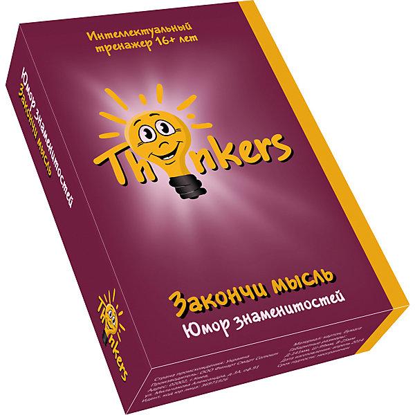 Настольная игра Thinkers Закончи мысльОбучающие игры для дошкольников<br>Характеристики товара:<br><br>• возраст: от 16 лет;<br>• материал: картон;<br>• упаковка: картонная коробка;<br>• в комплекте: 100 каротчек, инструкция;<br>• размер упаковки: 10х14х2,5 см;<br>• вес упаковки: 340 гр.;<br>• страна производитель: Украина.<br><br>Настольная игра Thinkers (Финкерс) Закончи мысль - одна из самых сложных и увлекательных игр. Для выполнения интелектуальных задачь нужно применить логику, смекалку и остроумие.<br><br>В комплект игры входят карточки с заданиями, сложность которых варьируется по пятьбальной шкале. Правильность ответов можно проверить на обороте карточки. Играть могут неограниченое количество игроков.<br><br>Настольную игру Thinkers (Финкерс) Закончи мысль можно купить в нашем интернет-магазине.<br>Ширина мм: 145; Глубина мм: 100; Высота мм: 25; Вес г: 342; Возраст от месяцев: 192; Возраст до месяцев: 2147483647; Пол: Унисекс; Возраст: Детский; SKU: 7434966;