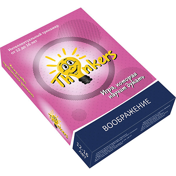Настольная игра Thinkers ВоображениеОбучающие игры для дошкольников<br>Характеристики товара:<br><br>• возраст: от 12 лет;<br>• материал: картон;<br>• упаковка: картонная коробка;<br>• в комплекте: 100 каротчек, инструкция;<br>• размер упаковки: 10х14х2,5 см;<br>• вес упаковки: 350 гр.;<br>• страна производитель: Украина.<br><br>Настольная игра Thinkers (Финкерс) Воображение - одна из самых сложных и увлекательных игр для детей и взрослых. Для выполнения интелектуальных задачь нужно применить логику и смекалку.<br><br>В комплект игры входят карточки с заданиями, сложность которых варьируется по пятьбальной шкале. Правильность ответов можно проверить на обороте карточки. Играть могут неограниченое количество игроков.<br><br>Настольную игру Thinkers (Финкерс) Воображение можно купить в нашем интернет-магазине.<br>Ширина мм: 145; Глубина мм: 100; Высота мм: 25; Вес г: 342; Возраст от месяцев: 144; Возраст до месяцев: 192; Пол: Унисекс; Возраст: Детский; SKU: 7434975;