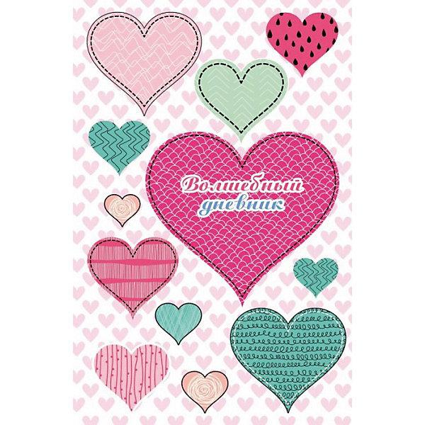 Волшебный дневник Fenix Plus Цветные сердечкиБумажная продукция<br>Характеристики:<br><br>• возраст: от 6 лет;<br>• формат: А5+;<br>• количество листов: 96 ,<br>• размер упаковки: 14,5х21,8 см;<br>• блок: офсет 80 г/м, полноцветная печать ;<br>• тип бумаги: бумага – офсет 80 г;<br>• твердая обложка 7БЦ под матовой пленкой, выборочный УФ-лак<br>• вес упаковки: 215 гр.;<br>• страна производитель: Россия.<br><br>Интересно оформленный дневник-анкета содержит множество разделов и полей для внесения информации об его юной хозяйке, ее интересах и друзьях. <br><br>Ведение дневника очень полезно для ребенка и помогает научиться красиво выражать свои мысли, ставить перед собой цели и идти к их достижению, а также в целом поспособствует способности анализировать и собиратьт информацию<br><br>Волшебный дневник Fenix Plus, Цветные сердечки можно купить в нашем интернет-магазине.<br>Ширина мм: 10; Глубина мм: 150; Высота мм: 220; Вес г: 215; Возраст от месяцев: 72; Возраст до месяцев: 2147483647; Пол: Женский; Возраст: Детский; SKU: 7436202;
