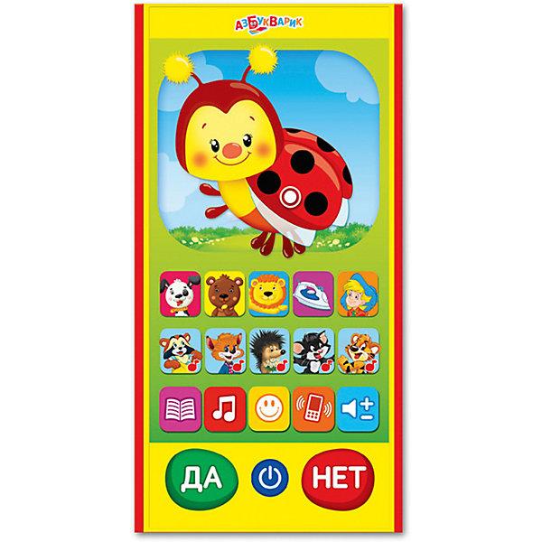 Игровой смартфончик Азбукварик Божья коровка ЗнайкаДетские гаджеты<br>Характеристики товара:<br><br>• ISBN:4680019281506;<br>• возраст: от 3 лет;<br>• тип батареек:3 x AAA / LR0.3 1.5V (мизинчиковые);<br>• наличие батареек: входят в комплект;<br>• состав: пластик;<br>• размер упаковки: 23 х 13 х 2 см.;<br>• размер игрушки: 14 x 7,5 см.;<br>• вес: 120 гр.;<br>• упаковка: блистер на картоне;<br>• бренд: Азбукварик;<br>• страна обладатель бренда: Россия.<br><br>Интерактивная игрушка «Божья коровка Знайка» из серии  «Игровой смартфончик» от российского бренда Азбукварик порадует многих детей. <br><br>Развивающая игрушка выполнена в виде сотового телефона с изображением  очаровательной бижьей коровки. Умеет рассказывать сказки, издавать забавные звуки, а также задавать увлекательные вопросы на пять интересных тем.  <br><br>Смартфончик содержит в себе 50 интересных вопросов на пять различных тем и увлекательные сказки, также может предложить сыграть в игру, где ребенку предстоит угадывать песни и мелодии. <br> <br>Интерактивную игрушку «Божья коровка Знайка» от Азбукварика  можно купить в нашем интернет-магазине.<br>Ширина мм: 132; Глубина мм: 17; Высота мм: 228; Вес г: 120; Возраст от месяцев: 36; Возраст до месяцев: 72; Пол: Унисекс; Возраст: Детский; SKU: 7436760;