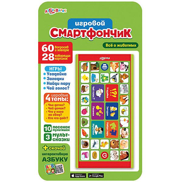 Игровой смартфончик Азбукварик Все о животныхДетские гаджеты<br>Характеристики товара:<br><br>• ISBN:4630014081175;<br>• возраст: от 3 лет;<br>• тип батареек: 3 х AAA / LR0.3 1.5V (мизинчиковые).;<br>• наличие батареек: входят в комплект;<br>• состав: пластик;<br>• размер упаковки: 22,5 х 13 х 2 см.;<br>• размер игрушки: 14,5 x 7 х1,5 см.;<br>• вес: 120 гр.;<br>• упаковка: блистер на картоне;<br>• бренд: Азбукварик;<br>• страна обладатель бренда: Россия.<br><br>Игрушка-смартфончик «Все о животных» от российского бренда Азбукварик  это прекрасная музыкальная игрушка, которая обязательно заинтересует ребенка, так как обладает богатым функционалом. <br><br>В программу игрушки входят 60 загадок и 28 говорящих картинок, а также множество игр, 10 песенок про животных и 3 мульт-сказки, которые не дадут малышу скучать. Ребенок сможет узнать новое о животных, о том, как они выглядят и где обитают. С таким смартфоном малыши будут с удовольствием познавать окружающий мир.<br><br>Игрушка-смартфончик «Все о животных»  от Азбукварика  можно купить в нашем интернет-магазине.<br>Ширина мм: 132; Глубина мм: 17; Высота мм: 228; Вес г: 120; Возраст от месяцев: 36; Возраст до месяцев: 72; Пол: Унисекс; Возраст: Детский; SKU: 7436769;