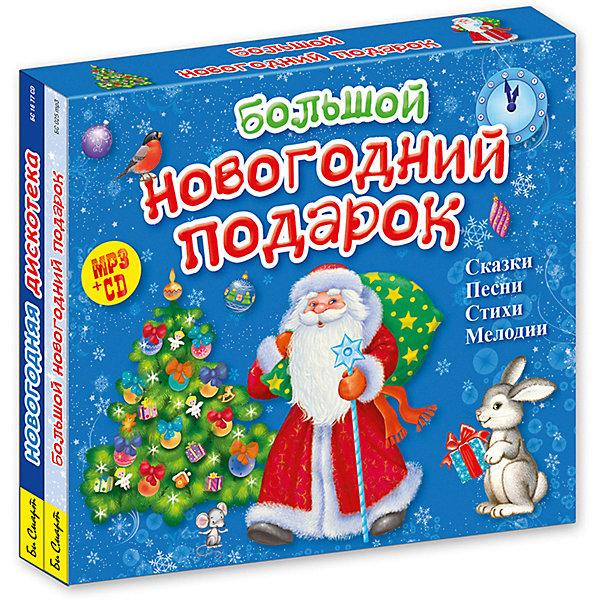 Купить Большой новогодний подарок (комплект MP3+CD) БС 02 set, Би Смарт, Россия, Унисекс