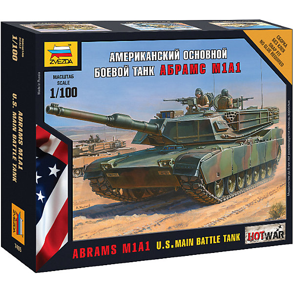 Сборная модель  Американский осн. боевой танк Абрамс М1А1Военная техника и панорама<br>Характеристики:<br><br>• возраст: от 7 лет;<br>• материал: пластик;<br>• масштаб: 1:100;<br>• количество элементов: 12;<br>• клей и краски: не в комплекте;<br>• в наборе: модель, отрядный флаг, карточка отряда;<br>• длина модели: 9,8 см;<br>• вес упаковки: 45 гр.;<br>• размер упаковки: 13х16х4 см;<br>• страна производитель: Россия.<br><br>Чтобы собрать модель Zvezda «Американский основной боевой танк Абрамс М1А1» не понадобится клей. Элементы надежно скрепляются между собой. Каждая деталь легко и без повреждений отсоединяется от литника. Танк можно раскрасить по цветам из инструкции. Кроме того, у модели подвижная башня.<br><br>Сборка улучшает внимательность, мелкую моторику и пространственное мышление. Готовая модель является частью игровой системы Art of Tactic Hot War, выглядит реалистично и отличается прочностью. Набор выполнен из качественных безопасных материалов.<br><br>Сборную модель «Американский основной боевой танк Абрамс М1А1» можно купить в нашем интернет-магазине.<br>Ширина мм: 130; Глубина мм: 160; Высота мм: 40; Вес г: 45; Возраст от месяцев: 84; Возраст до месяцев: 2147483647; Пол: Унисекс; Возраст: Детский; SKU: 7459610;
