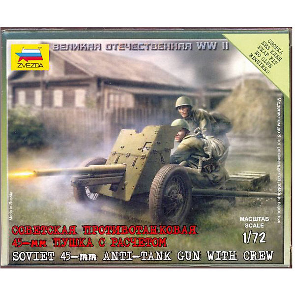 Сборная модель  Советская 45-мм пушкаВоенная техника и панорама<br>Характеристики:<br><br>• возраст: от 7 лет;<br>• материал: пластик;<br>• масштаб: 1:72;<br>• количество элементов: 14;<br>• клей и краски: не в комплекте;<br>• в наборе: 2 солдатика, противотанковая пушка, отрядная подставка с флагом, карточка отряда;<br>• длина модели: 5,7 см;<br>• вес упаковки: 40 гр.;<br>• размер упаковки: 12х14,5х2 см;<br>• страна производитель: Россия.<br><br>Чтобы собрать модель Zvezda «Советская 45-мм пушка» не понадобится клей. Элементы надежно скрепляются между собой. Каждая деталь легко и без повреждений отсоединяется от литника. Солдатиков можно раскрасить по цветам из инструкции.<br><br>Сборка улучшает внимательность, мелкую моторику и пространственное мышление. Готовые фигурки являются частью игровой системы Art of Tactic «Великая Отечественная», выглядят реалистично и отличаются прочностью. Набор понравится не только игрокам, но и моделистам-коллекционерам. Набор выполнен из качественных безопасных материалов.<br><br>Сборную модель «Советская 45-мм пушка» можно купить в нашем интернет-магазине.<br><br>Ширина мм: 120<br>Глубина мм: 145<br>Высота мм: 20<br>Вес г: 40<br>Возраст от месяцев: 84<br>Возраст до месяцев: 2147483647<br>Пол: Унисекс<br>Возраст: Детский<br>SKU: 7459625