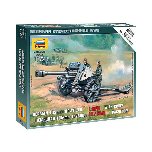 Сборная модель  Немецкая 105-мм гаубицаВоенная техника и панорама<br>Характеристики:<br><br>• возраст: от 7 лет;<br>• материал: пластик;<br>• масштаб: 1:72;<br>• количество элементов: 16;<br>• клей и краски: не в комплекте;<br>• в наборе: 2 солдатика, гаубица, отрядная подставка с флагом, карточка отряда;<br>• длина модели: 7,5 см;<br>• вес упаковки: 55 гр.;<br>• размер упаковки: 12х14,5х2 см;<br>• страна производитель: Россия.<br><br>Чтобы собрать модель Zvezda «Немецкая 105-мм гаубица» не понадобится клей. Элементы надежно скрепляются между собой. Каждая деталь легко и без повреждений отсоединяется от литника. Солдатиков можно раскрасить по цветам из инструкции.<br><br>Сборка улучшает внимательность, мелкую моторику и пространственное мышление. Готовые фигурки являются частью игровой системы Art of Tactic «Великая Отечественная», выглядят реалистично и отличаются прочностью. Набор понравится не только игрокам, но и моделистам-коллекционерам. Набор выполнен из качественных безопасных материалов.<br><br>Сборную модель «Немецкая 105-мм гаубица» можно купить в нашем интернет-магазине.<br>Ширина мм: 120; Глубина мм: 145; Высота мм: 20; Вес г: 55; Возраст от месяцев: 84; Возраст до месяцев: 2147483647; Пол: Унисекс; Возраст: Детский; SKU: 7459629;