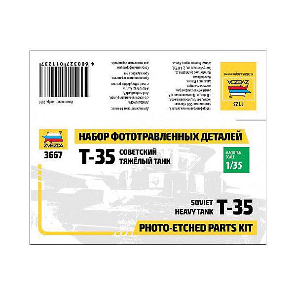 Сборная модель  Набор фототравления для танка Т-35Аксессуары для сборных моделей<br>Характеристики:<br><br>• материал: пластик;<br>• масштаб: 1:35;<br>• вес упаковки: 10 гр.;<br>• размер упаковки: 9,5х14,5х10 см;<br>• страна производитель: Россия.<br><br>Набор содержит фототравленные запчасти Zvezda для сборной модели советского тяжелого танка Т-35. Детали заменяют шанцевый инструмент, крепления и другие элементы, делают внешний вид модели завершенным.<br><br>Набор фототравления для танка «Т-35» можно купить в нашем интернет-магазине.<br>Ширина мм: 95; Глубина мм: 145; Высота мм: 10; Вес г: 10; Возраст от месяцев: 84; Возраст до месяцев: 2147483647; Пол: Унисекс; Возраст: Детский; SKU: 7459765;