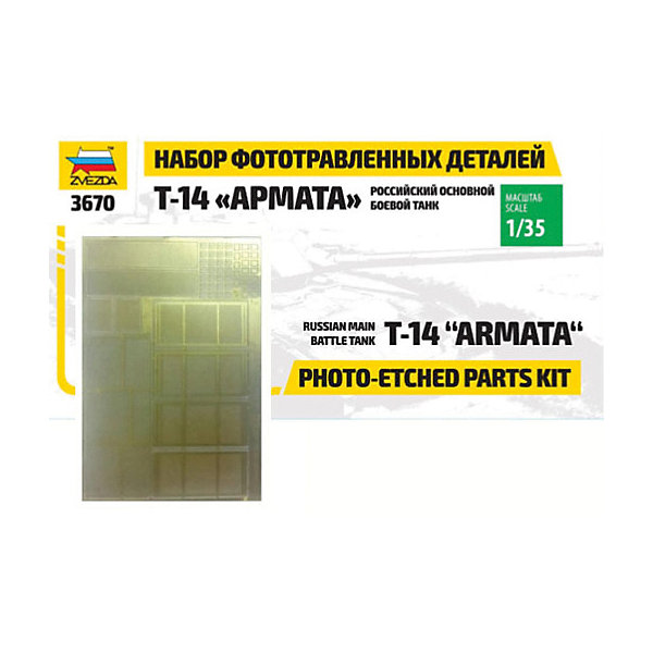 Сборная модель  Набор фототравления для АрматаАксессуары для сборных моделей<br>Характеристики:<br><br>• материал: пластик;<br>• масштаб: 1:35;<br>• вес упаковки: 10 гр.;<br>• размер упаковки: 7х4,5х5 см;<br>• страна производитель: Россия.<br><br>Набор содержит фототравленные запчасти Zvezda для сборной модели российского основного боевого танка Т-14 «Армата». Детали заменяют пластиковые элементы, делают внешний вид модели завершенным.<br><br>Набор фототравления для «Армата» можно купить в нашем интернет-магазине.<br>Ширина мм: 70; Глубина мм: 45; Высота мм: 5; Вес г: 10; Возраст от месяцев: 84; Возраст до месяцев: 2147483647; Пол: Унисекс; Возраст: Детский; SKU: 7459767;