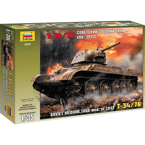 Сборная модель  Советский танк Т-34/76Военная техника и панорама<br>Характеристики товара: <br><br>• возраст: от 8 лет;<br>• материал: пластик;<br>• в комплекте:  детали для сборки, кисточка, краски, клей;<br>• масштаб: 1:35;<br>• размер собранной модели: 19 см;<br>• размер упаковки: 34х32х6 см;<br>• вес упаковки: 450 гр.;<br>• страна бренда: Россия.<br><br>Сборная модель Звезда «Советский танк Т-34/76» позволит собрать уменьшенную копию легендарного советского танка времен Второй Мировой войны.<br><br>Сборные модели от компании Звезда отличаются высокой степенью детализации и позволяют собирать модели многих популярных видов военной техники. В процессе сборки ребенок расширяет свой кругозор, знакомится с видами техники и историческими фактами, развивает усидчивость, внимательность, аккуратность.<br><br>Сборную модель Звезда «Советский танк Т-34/76» можно приобрести в нашем интернет-магазине.<br>Ширина мм: 315; Глубина мм: 348; Высота мм: 60; Вес г: 580; Возраст от месяцев: 84; Возраст до месяцев: 2147483647; Пол: Унисекс; Возраст: Детский; SKU: 7459768;