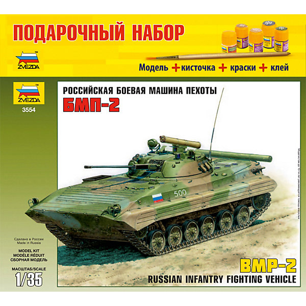 Сборная модель  Советская БМП-2Военная техника и панорама<br>Характеристики:<br><br>• возраст: от 10 лет;<br>• материал: пластик;<br>• масштаб: 1:35;<br>• клей, краски, кисточка: в комплекте;<br>• вес упаковки: 770 гр.;<br>• размер упаковки: 31,5х34,8х6 см;<br>• страна производитель: Россия.<br><br>Модель для сборки Zvezda «Советская БМП-2» детально изображает одноименную военную технику. Каждый элемент легко и без повреждений отсоединяется от литника. В подарочном наборе есть все необходимое, чтобы создать завершенный образ танка.<br><br>Сборка улучшает внимательность, мелкую моторику и пространственное мышление. Готовая модель выглядит реалистично и станет достойной частью коллекции. Набор выполнен из качественных безопасных материалов.<br><br>Сборную модель «Советская БМП-2» можно купить в нашем интернет-магазине.<br>Ширина мм: 315; Глубина мм: 348; Высота мм: 60; Вес г: 770; Возраст от месяцев: 84; Возраст до месяцев: 2147483647; Пол: Унисекс; Возраст: Детский; SKU: 7459772;