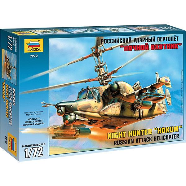 Сборная модель  Российский ударный вертолет Ночной охотникВоенная техника и панорама<br>Характеристики товара: <br><br>• возраст: от 8 лет;<br>• материал: пластик;<br>• в комплекте: детали для сборки, кисточка, краски, клей;<br>• масштаб: 1:72;<br>• размер упаковки: 27,5х30,5х5 см;<br>• вес упаковки: 558 гр.;<br>• страна бренда: Россия.<br><br>Сборная модель Звезда «Российский ударный вертолет Ночной охотник» позволит собрать уменьшенную копию российского вертолета с прицельной системой для обнаружения целей и их поражения ракетами.<br><br>Сборные модели от компании Звезда отличаются высокой степенью детализации и позволяют собирать модели многих популярных видов военной техники. В процессе сборки ребенок расширяет свой кругозор, знакомится с видами техники и историческими фактами, развивает усидчивость, внимательность, аккуратность.<br><br>Сборную модель Звезда «Российский ударный вертолет Ночной охотник» можно приобрести в нашем интернет-магазине.<br>Ширина мм: 276; Глубина мм: 306; Высота мм: 50; Вес г: 560; Возраст от месяцев: 84; Возраст до месяцев: 2147483647; Пол: Унисекс; Возраст: Детский; SKU: 7459807;