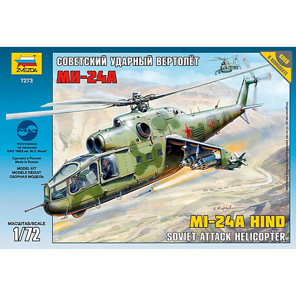 Сборная модель  Советский ударный вертолет Ми-24АВоенная техника и панорама<br>Сборная модель  Советский ударный вертолет Ми-24А<br>Ширина мм: 348; Глубина мм: 315; Высота мм: 60; Вес г: 600; Возраст от месяцев: 84; Возраст до месяцев: 2147483647; Пол: Унисекс; Возраст: Детский; SKU: 7459808;