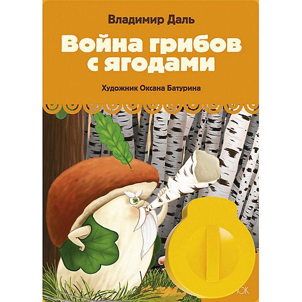 Книга с диафильмом Светлячок Война грибов с ягодамиДетские гаджеты<br>Характеристики:<br><br>• возраст: от 0 месяцев;<br>• материал: пластик;<br>• автор произведения: Владимир Даль;<br>• художник: Оксана Батурина;<br>• вес в упаковке: 170 гр.;<br>• размер упаковки: 16х5х23 см;<br>• страна бренда: Россия.<br><br>Диафильм «Война грибов с ягодами» от компании «Светлячок» показывает забавную историю о лесных жителях. Красочные слайды и звуковое сопровождение увлекут ребенка в волшебный мир сказки.<br><br>Малыши с интересом рассматривают крупные статичные картинки. Во время просмотра не портится зрение, ребенок знакомится с литературными произведениями в игровой форме.<br><br>К диафильму прилагается одноименная книжка. При желании звук отключается и книгу можно озвучить самостоятельно. Диафильм предназначен для диапроектора «Светлячок».<br><br>Диафильм «Светлячок. Война грибов с ягодами» можно купить в нашем интернет-магазине.<br>Ширина мм: 160; Глубина мм: 50; Высота мм: 230; Вес г: 170; Возраст от месяцев: -2147483648; Возраст до месяцев: 2147483647; Пол: Унисекс; Возраст: Детский; SKU: 7502710;