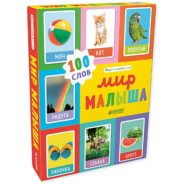 Купить Познаем мир вместе Мир малыша. 100 слов , Ольга Уткина, Clever, Россия, Унисекс