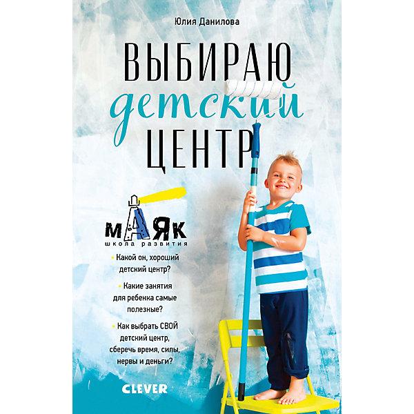 Выбираю детский центр, Юлия Данилова, Clever, Латвия, Унисекс  - купить со скидкой