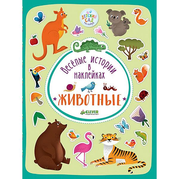 Весёлые истории в наклейках ЖивотныеКнижки с наклейками<br>Характеристики:<br><br>• ISBN: 978-5-00115-255-2;<br>• возраст: от 2 лет;<br>• бумага: офсет;<br>• тип обложки: мягкая;<br>• иллюстрации: цветные;<br>• серия: Первые книжки малыша;<br>• художник: Шендрик Светлана;<br>• редактор: Евдокимова Анастасия;<br>• издательство:Клевер Медиа Групп, 2018г.;<br>• количество страниц: 32;<br>• размеры: 28х21х0,4 см;<br>• масса: 168 г.<br><br>Веселые истории в наклейках Животные не дадут заскучать никому. Вас ждет путешествие по удивительному миру животных, обитающих в разных уголках земного шара.<br><br>Иллюстрации, которые нужно дополнить наклейками, игра найди и покажи и еще множество увлекательных игр.<br><br>Веселые истории в наклейках Животные можно приобрести в нашем интернет-магазине.<br>Ширина мм: 280; Глубина мм: 210; Высота мм: 10; Вес г: 163; Возраст от месяцев: 0; Возраст до месяцев: 3; Пол: Унисекс; Возраст: Детский; SKU: 7675415;