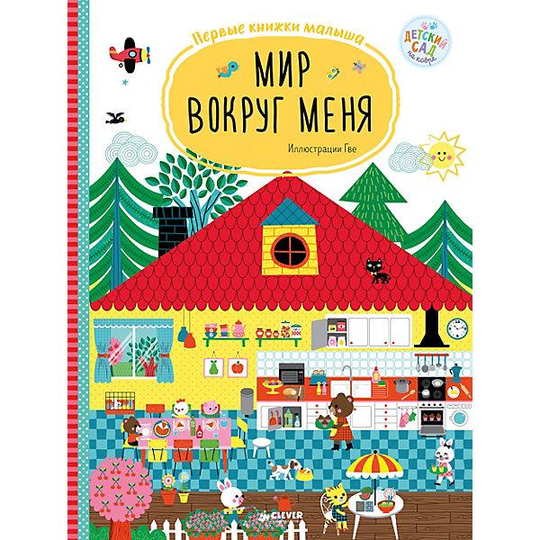 Первые книжки малыша Мир вокруг меняПервые книги малыша<br>Характеристики:<br><br>• ISBN: 978-5-00115-264-4;<br>• возраст: от 2 лет;<br>• бумага: картон;<br>• тип обложки: картонная;<br>• иллюстрации: цветные;<br>• серия: Первые книжки малыша;<br>• автор: Гве;<br>• художник: Гве;<br>• переводчик: Штерн Софья;<br>• издательство: Клевер Медиа Групп, 2018г.;<br>• количество страниц: 12;<br>• размеры: 29х22х1 см;<br>• масса: 434 г.<br><br>Первые книжки малыша Мир вокруг меня - это яркая книжка-находилка со множеством предметов для поиска поможет ребенку легко выучить новые слова и познакомиться с окружающим миром.<br><br>Первые книжки малыша Мир вокруг меня можно приобрести в нашем интернет-магазине.<br>Ширина мм: 300; Глубина мм: 225; Высота мм: 20; Вес г: 434; Возраст от месяцев: 0; Возраст до месяцев: 3; Пол: Унисекс; Возраст: Детский; SKU: 7675425;