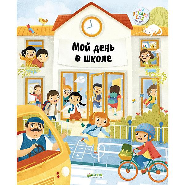 Книжка-игра Мой день в школе , Clever, Польша, Унисекс  - купить со скидкой