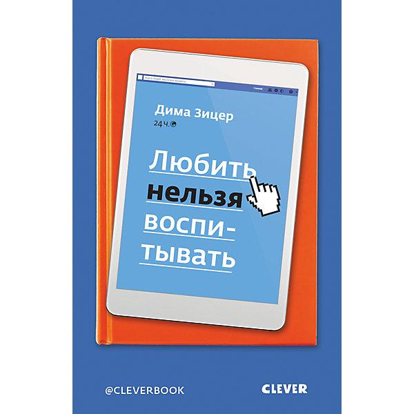 Любить нельзя воспитывать, Дима Зицер, Clever, Латвия, Унисекс  - купить со скидкой