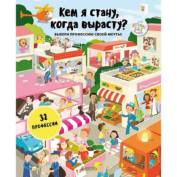 Книжка-игра Кем я стану, когда вырасту?Окружающий мир<br>Характеристики:<br><br>• ISBN: 978-5-00115-195-1;<br>• возраст: от 6 лет;<br>• формат: 245х340;<br>• бумага: офсет; <br>• тип обложки: картон;<br>• иллюстрации: цветные;<br>• серия: Главная книга малыша;<br>• автор: Седлачкова Яна;<br>• художник: Гаско Катарина;<br>• переводчик: Воробьева Наталия;<br>• издательство:Клевер Медиа Групп, 2018г.;<br>• количество страниц: 16;<br>• размеры: 29х24х1,2 см;<br>• масса: 580 г.<br><br>В основу книжки-игры Кем я стану, когда вырасту? легли увлекательные описания и симпатичные картинки, которые расскажут ребенку о 32 профессиях. В игровой форме ребенок узнает о тонкостях таких профессий как врач, летчик, строитель, что поможет ему понять кем он хочет стать в будующем.<br><br>Ребёнок с удовольствием будет рассматривать забавные картинки, запоминать новые слова, находить знакомые предметы на больших красочных разворотах и играть в игры «найди и покажи» наперегонки со взрослыми и сверстниками.<br><br>Книжка-игра Кем я стану, когда вырасту? можно приобрести в нашем интернет-магазине.<br>Ширина мм: 295; Глубина мм: 240; Высота мм: 20; Вес г: 583; Возраст от месяцев: 60; Возраст до месяцев: 108; Пол: Унисекс; Возраст: Детский; SKU: 7675443;