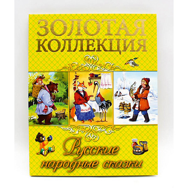 ЗОЛОТАЯ КОЛЛЕКЦИЯ. РУССКИЕ НАРОДНЫЕ СКАЗКИСказки<br>Характеристики:<br><br>• тип игрушки: книга;<br>• возраст: от 2 лет;<br>• ISBN: 978-5-378-25670-9;<br>• количество страниц: 112 (офсет);<br>• материал: бумага;<br>• вес: 400 гр;<br>• размер: 25х20х1,5 см; <br>• издательство: Проф-Пресс.<br>   <br>Книга «Золотая коллекция. Русские народные сказки» включает любимые всеми произведения. Каждый знает курочку Рябу, Колобка, Емелю, хитрую лисичку...Все они, а также многие другие герои ждут встречи с малышами на страницах этой книги. А если прибавить к знаменитым сказкам красочные живые иллюстрации, то равнодушным не останется ни один юный читатель. Возможно, это будет первая книга, которую ребёнок осилит без помощи взрослых. А совсем маленькие смогут самостоятельно листать её и изучать многообразие мира по картинкам, украшающим каждую страницу. Русские народные сказки понятны, интересны и поучительны для детей разных возрастов.<br><br> Книгу «Золотая коллекция. Русские народные сказки» можно купить в нашем интернет-магазине.<br>Ширина мм: 205; Глубина мм: 12; Высота мм: 255; Вес г: 400; Возраст от месяцев: 24; Возраст до месяцев: 84; Пол: Унисекс; Возраст: Детский; SKU: 7757065;