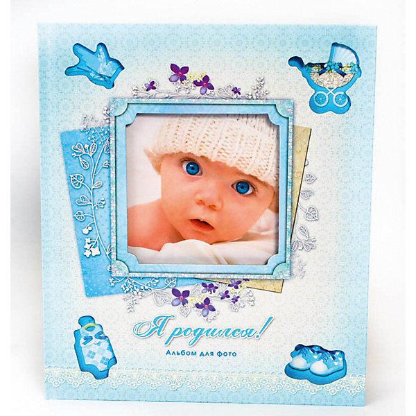 АЛЬБОМ ДЛЯ ФОТО. Я РОДИЛСЯ (с вырубкой)Альбомы для новорожденного<br>Характеристики:<br><br>• тип игрушки: альбом;<br>• возраст: от 0 лет;<br>• ISBN:  978-5-378-12280-6;<br>• количество страниц: 48 (офсет);<br>• материал: бумага;<br>• вес: 376 гр;<br>• размер: 26х20х1 см; <br>• издательство: Проф-Пресс.<br>   <br> «Альбом для фото. Я родился!» позволит сохранить воспоминания о первых днях и месяцах жизни вашего крохи, удобнее всего будет собирать и вклеивать фотографии с важнейшими событиями в специальный альбом. Альбом содержит 48 страниц. Его можно заполнить фотографиями малыша: его первых дней жизни, первых праздников, первых шагов - все это можно наклеить в этот красочный альбом. Книга с вырубкой.<br><br> «Альбом для фото. Я родился!» можно купить в нашем интернет-магазине.<br>Ширина мм: 230; Глубина мм: 7; Высота мм: 270; Вес г: 383; Возраст от месяцев: 0; Возраст до месяцев: 84; Пол: Унисекс; Возраст: Детский; SKU: 7757067;